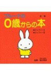 ブルーナの0歳からの本 第1集 / ディック・ブルーナ 【絵本】