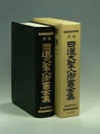 【送料無料】 日蓮大聖人御書全集 【 合成皮革 】 【本】