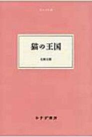 【送料無料】 猫の王国 大人の本棚 / 北条文緒 【全集・双書】