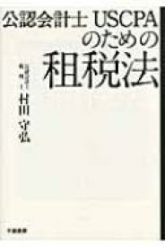 【送料無料】 公認会計士USCPAのための租税法 / 村田守弘 【本】