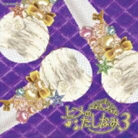 ヒメのたしなみ3 〜ハモリのひとつでも唄えなくては〜 【CD】