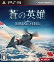 【送料無料】 PS3ソフト(Playstation3) / 蒼の英雄 Birds of Steel 【GAME】