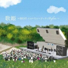 【送料無料】 歌姫〜BEST ニューミュージック Before〜 【CD】