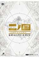 二ノ国 白き聖灰の女王 公式コンプリートガイド LEVEL5 BOOKS / キュービスト 【本】