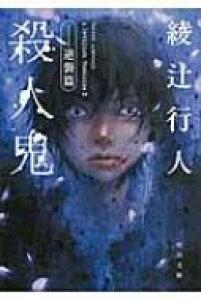 殺人鬼 逆襲篇 角川文庫 / 綾辻行人 アヤツジユキト 【文庫】