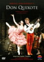 バレエ&ダンス / 『ドン・キホーテ』(ミンクス) バリシニコフ、アメリカン・バレエ・シアター 【DVD】