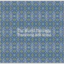 THE WORLD HERITAGE / シルクロードの旅(TRAVELLING SILK ROAD) 【CD】