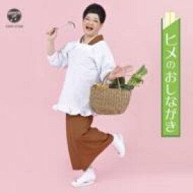 ヒメのおしながき 〜どうぞ召しあがれ〜 【CD】