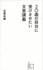 20歳の自分に受けさせたい文章講義 星海社新書 / 古賀史健 【新書】