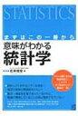 まずはこの一冊から 意味がわかる統計学 / 石井俊全 【本】