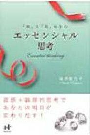 「楽」と「美」を生むエッセンシャル思考 Nanaブックス / 城所奈乃子 【本】