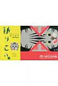 折りCA 3 折紙ポストカードブック ねこおり / Cochae 【本】