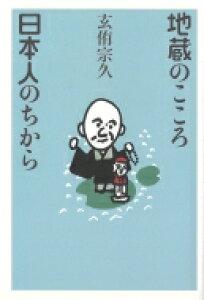 地蔵のこころ 日本人のちから / 玄侑宗久 【本】