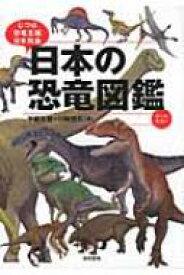 日本の恐竜図鑑 じつは恐竜王国日本列島 / 宇都宮聡 【本】
