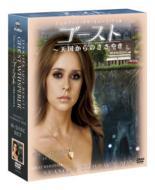 ゴースト 〜天国からのささやき シーズン3 コンパクト BOX 【DVD】