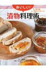 おいしい!漬物料理術 海の精シンプルクッキング / つぶつぶ・フゥ未来生活研究所 【本】