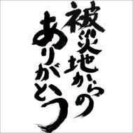 三浦明利 ミウラアカリ / 被災地からのありがとう 【CD Maxi】