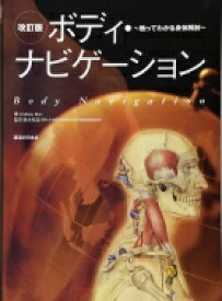 【送料無料】 ボディ・ナビゲーション 触ってわかる身体解剖 / アンドリュー・ビエル 【本】
