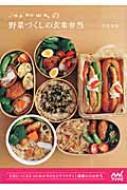 itonowaの野菜づくしの玄米弁当 3つのおかずのもとで1週間分のお弁当 / 渋谷有美 【本】