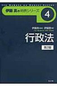 【送料無料】 行政法 伊藤真の判例シリーズ / 伊藤塾 【全集・双書】