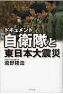 ドキュメント 自衛隊と東日本大震災 / 瀧野隆浩 【本】