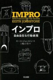 インプロ 自由な行動表現 / キース・ジョンストン 【本】