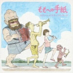 【送料無料】 劇場アニメーション 『ももへの手紙』 オリジナルサウンドトラック 【CD】