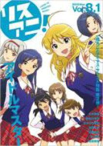 リスアニ!Vol.8.1 アイドルマスター音楽大全 永久保存版II / リスアニ!編集部 【ムック】