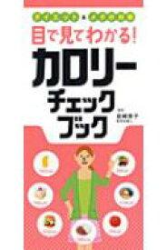 目で見てわかる!カロリーチェックブック ダイエット & メタボ対策 / 岩崎啓子 【本】