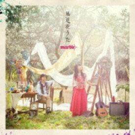 【送料無料】 marble マーブル / 風道花うた 【CD】