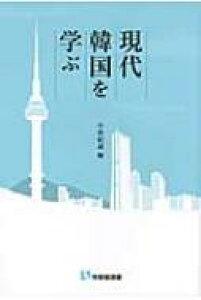 【送料無料】 現代韓国を学ぶ 有斐閣選書 / 小倉紀蔵 【全集・双書】
