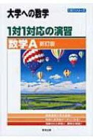 1対1対応の演習数学a 1対1シリーズ 新訂版 / 東京出版編集部 【本】