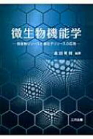 【送料無料】 微生物機能学 微生物リソースと遺伝子リソースの応用 / 森田英利 【本】