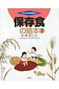【送料無料】 保存食の絵本 3 米・麦・豆・いも つくってあそぼう 【絵本】