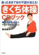座ったままで体の不調が消える!「きくち体操」CDブック / 菊池和子 【本】