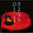 岡林信康 オカバヤシノブヤス / さよならひとつ 【CD Maxi】
