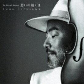 【送料無料】 古澤巌 / Le Grand Amour 〜想いの届く日 【CD】