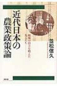 【送料無料】 近代日本の農業政策論 地域の自立を唱えた先人たち / 並松信久 【本】