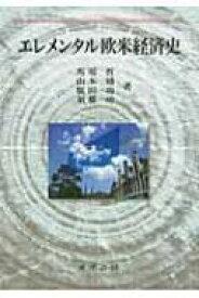 【送料無料】 エレメンタル欧米経済史 / 馬場哲 【本】