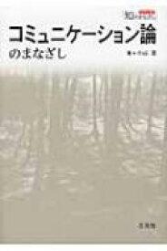 コミュニケーション論のまなざし シリーズ「知のまなざし」 / 小山亘 【本】