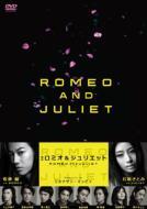 【送料無料】 ロミオ & ジュリエット 【DVD】