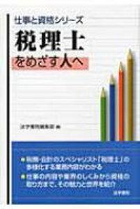 税理士をめざす人へ 仕事と資格シリーズ / 法学書院 【本】