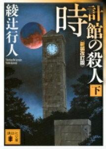 時計館の殺人 下 講談社文庫 / 綾辻行人 アヤツジユキト 【文庫】