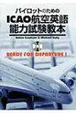 【送料無料】 パイロットのためのICAO航空英語能力試験教本 READY FOR DEPARTURE! / サイモン・クックソン 【本】