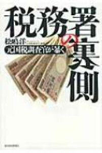 税務署の裏側 元国税調査官が暴く / 松嶋洋 【本】