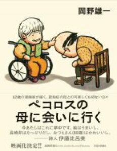ペコロスの母に会いに行く / 岡野雄一 【本】