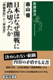 日本はなぜ開戦に踏み切ったか 「両論併記」と「非決定」 新潮選書 / 森山優 【全集・双書】