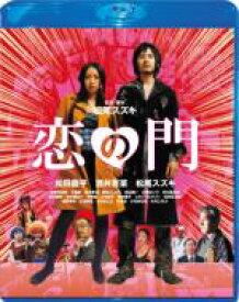 恋の門 スペシャル・エディション 【BLU-RAY DISC】