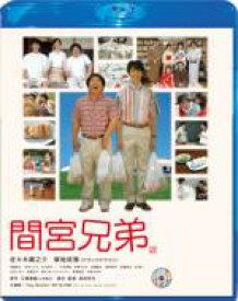 間宮兄弟 スペシャル・エディション 【BLU-RAY DISC】