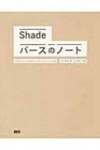 Shadeパースのノート / 石本花苗 【本】